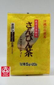 【湧川商会 水出しさんぴん茶(20パック)】