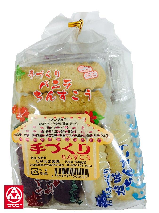 【ながはま製菓 袋ちんすこう(12袋入)】