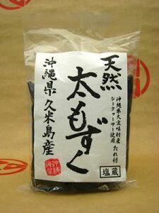 【久米島産天然太もずく(塩蔵)小分けパック】≪〜大宜味村産シークヮサーたれ付〜≫