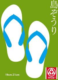 【SKY WAY 島ぞうり(19cm・21cm)】≪ビーチサンダル≫≪〜普段履きにもお土産にも♪〜≫