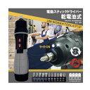 電動スティックドライバー乾電池式 KCS12D