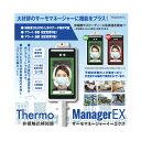 Thermo ManagerEX サーモマネージャーEX 非接触式検知器 TOA-R-2000