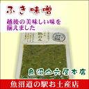 【食品 みそ ふきみそ】魚沼で作った 国産ふきのとう味噌助さん飯の友 130g【ご飯のお供】