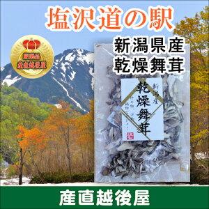 【食品 きのこ まいたけ】新潟県南魚沼産 乾燥まえたけ 20g3袋セット【料理のお供に】