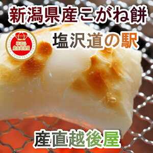 【餅 豆餅 国内産】国内産 青大豆 越後の生豆餅国内産もち米 青大豆使用 300g(9枚入り)【餅 豆餅 ギフト】