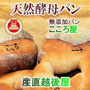 【パン 天然酵母パン 食パン】長野県諏訪市 天然酵母パン こころ屋焼き立て天然酵母食パン 1斤(山食)ライ麦畑のプレーンベーグル3個セット送料無料【ギフト プレゼント 焼たて】