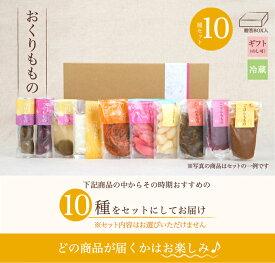 【漬け物 野菜 ギフト 詰合せ】福島県 生産農家直結 ももがある漬物ギフトセット 10種類詰合せ贈答用ボックス入り送料無料【つけもの ギフト プレゼント】