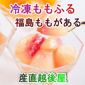 【フルーツ 桃  完熟冷凍もも】福島県 生産農家直結 ももがある樹成り完熟桃 冷凍加工品ももふるセット 120g 5個【桃 冷凍食品 ギフト プレゼント】