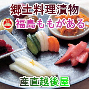 【漬け物 野菜 いかにじん】福島県 生産農家直結 ももがある人参とスルメイカの漬け物いかにじん 135g 1個【つけもの ギフト プレゼント】