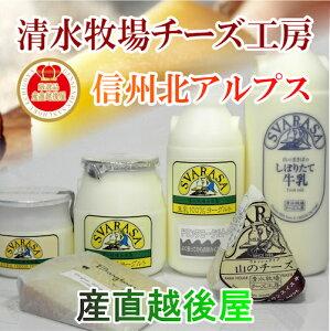 【ヨーグルト 乳製品 フレッシュタイプ】長野県 清水牧場チーズ工房牛乳から出来た生きたヨーグルト生乳100%ドリンクヨーグルト 500ml 3本【数量限定販売品】