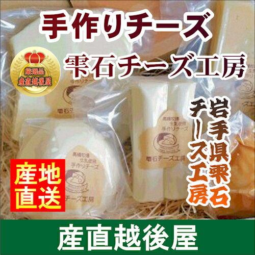 【チーズ 乳製品 手作りチーズ】岩手県雫石市 雫石チーズ工房やまのチーズ 鞍掛 (カチョカバロ) 250g【新鮮 ギフト 贈り物】
