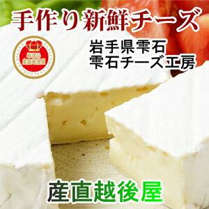 【チーズ 乳製品 手作りチーズ】岩手県雫石市 雫石チーズ工房はなのチーズ 駒草 (カマンベールチーズ) 120g送料無料【新鮮 ギフト 贈り物】