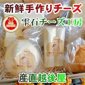【チーズ 乳製品 手作りチーズ】岩手県雫石市 雫石チーズ工房熟成チーズ やまのチーズ 巖鷲 120g【新鮮 ギフト 贈り物】
