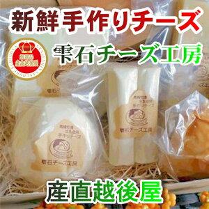 【チーズ 乳製品 手作りチーズ】岩手県雫石市 雫石チーズ工房はなのチーズ 駒草 (カマンベールチーズ) 120g【新鮮 ギフト 贈り物】