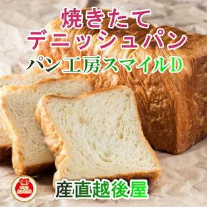 【パン 食パン デニッシュパン】越後十日町 パン工房 スマイルD選べるデニッシュ ロング 2本(2斤)送料無料【ギフト プレゼント 焼たて】