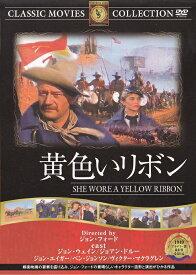 【送料無料・営業日15時までのご注文で当日出荷】(新品DVD)黄色いリボン 名作洋画 主演:ジョン・ウェイン, ジョアン・ドルー 監督:ジョン・フォード FRT-076