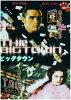 【送料無料・当日出荷】(新品DVD)ビッグタウン(名作洋画)[主演:マット・ディロン/ダイアン・レイン/監督:ベン・ボルト]WBOC-1026