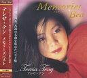 【送料無料・営業日15時までのご注文で当日出荷】(新品CD) テレサ・テン メモリーズベストJAKT-001