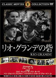 【送料無料・営業日15時までのご注文で当日出荷】(新品DVD)リオ・グランデの砦 名作洋画 主演:ジョン・ウェイン モーリン・オハラ 監督:ジョン・フォード FRT-192