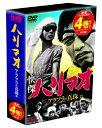 【送料無料・営業日15時までのご注文で当日出荷】(新品DVD)快傑ハリマオ アラフラの真珠篇 4巻DVD-BOX 主演:勝木敏…