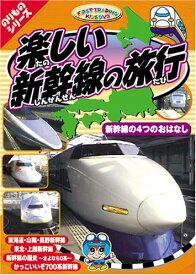 【送料無料・営業日15時までのご注文で当日出荷】(新品DVD) 楽しい新幹線の旅行 電車 キッズ CAR-002