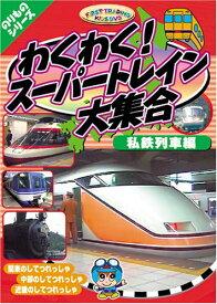 【送料無料・営業日15時までのご注文で当日出荷】(新品DVD) わくわく! スーパートレイン大集合 私鉄列車編 電車 キッズ CAR-004