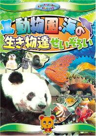 【送料無料・営業日15時までのご注文で当日出荷】(新品DVD) 動物園 海の生き物達せいぞろい 動物 キッズ CAR-005