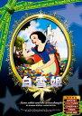 【送料無料・営業日15時までのご注文で当日出荷】(新品DVD) 白雪姫 日本語吹き替え版 ANC-001