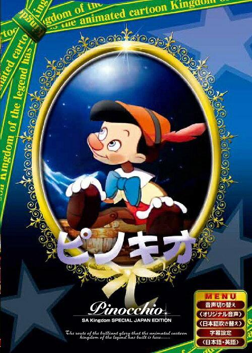 【送料無料・営業日15時までのご注文で当日出荷】(新品DVD) ピノキオ 日本語吹き替え版 ANC-002