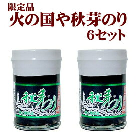 熊本県産 高級海苔 海苔の佃煮 火の国屋 秋芽のり 6セット
