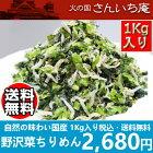 国産【野沢菜ちりめん】1キロ入り2,680円税込・送料無料