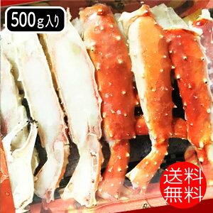 送料無料 タラバガニ ハーフカット ボイル たらば蟹 500グラム