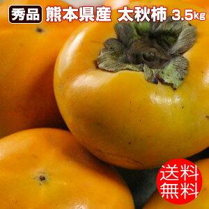 秀品 太秋柿 熊本県産 糖度18度以上 送料無料 3.5キロ入り