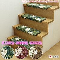 階段マット13段65cm×21cm【ユリ柄】日本製滑り止め抗菌防臭吸水速乾