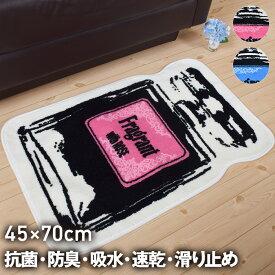 フレグランス型 マット 70cm×45cm【ピンク ブルー】洗える ウォッシャブル 日本製 滑り止め 抗菌防臭 吸水速乾