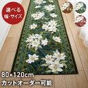 廊下 カーペット 廊下敷き 廊下マット 80cm×120cm 【ユリ柄】 ロングカーペット 廊下敷きカーペット 洗える 日本製 …