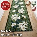 廊下 カーペット 廊下敷き 廊下マット 80cm×340cm 【ユリ柄】 ロングカーペット 廊下敷きカーペット 洗える 日本製 …