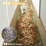 廊下敷き廊下マット65cm×440cm【遊歩道】カーペットロングカーペット洗えるウォッシャブル日本製滑り止め犬猫ペット消臭安い
