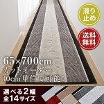 廊下敷き廊下マット65cm×700cmトルコ製生地使用ふかふか廊下カーペットロングカーペット日本製滑り止め上品