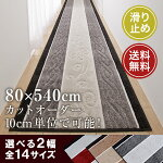 廊下敷き廊下マット80cm×540cmトルコ製生地使用ふかふか廊下カーペットロングカーペット日本製滑り止め上品