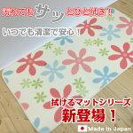拭ける撥水キッチンマット45cm×240cm【花柄】かわいい清潔抗菌防カビ防炎日本製滑り止め
