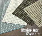バスマット45cm×60cm【リップル】洗えるウォッシャブル日本製滑り止め綿混安い