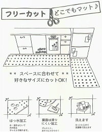 【在庫限定】フリーカットマット45cm×200cm【ドット柄スタンプ柄】日本製撥水防汚安い