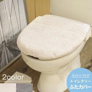 トイレ ふた カバー 洗浄 暖房 温水 便座用 【コットンリッジ】綿100% | 洗える 日本製 おしゃれ 可愛い かわいい 上質 大人 シンプル カジュアル ナチュラル シック 綿 コットン グレー アイボ