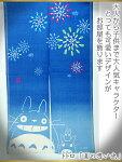 のれんロング85cm×150cmジブリ夏トトロ夏の思い出【ゆうメール対象商品送料200円】