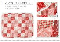 国内縫製で高品質ランチョンマットキルティング日本製|リバーシブルおしゃれかわいいギフトプレゼントブランドお礼プチギフト母の日