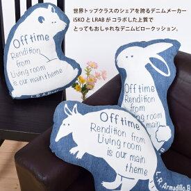 デニム アニマル ピロークッション | おしゃれ ピロー クッション カジュアル かっこいい かわいい アニマル キャラクター ウサギ クマ アルマジロ iSKO LRAB ギフト プチギフト プレゼント ブランド 母の日 インテリア 人気 おすすめ 雑貨