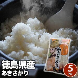 令和3年産!徳島県産あきさかり 秋の盛りに収穫しましたたっぷり実った甘みのあるお米です。宅配便発送商品 送料無料 5kg ≪北海道・沖縄・離島は別途送料800円(税込)が発生します。