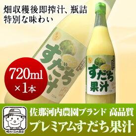 佐那河内農園ブランド30年産 高品質 プレミアムすだち果汁 720ml×1本