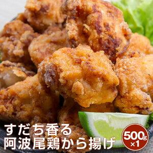 ヘルシーむね肉使用 すだち香る阿波尾鶏唐揚げ 500g×1袋【送料無料】※北海道、沖縄及び離島は別途発送料金が発生します